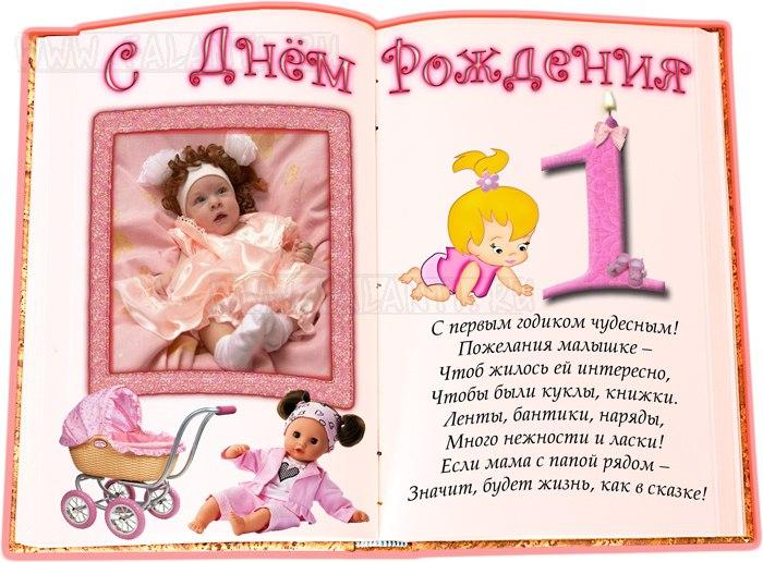 Стишки и поздравления на 1 годик девочке