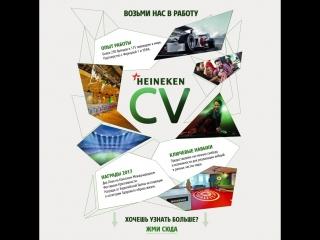 Возьми Heineken в работу.
