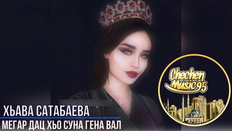 Хьава Сатабаева Мегар Дац Хьо Суна Гена Валахь🙅❤️ ЧЕЧЕНСКИЕ ПЕСНИ 2018