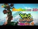 Yokus Island Express Классное 2D привет от Raymanа прохождение.Часть 4.