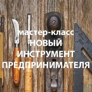 """Афиша МК """"Новый инструмент предпринимателя"""""""