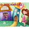 Частный детский сад  «ДАР» Калининград