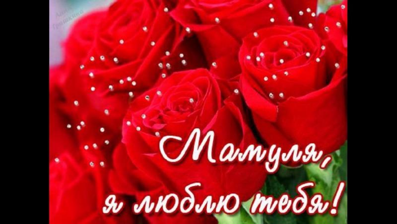 Слайд Шоу ко Дню Матери Для тебя Мама от МЦ им Горшкова В Н г Дюртюли