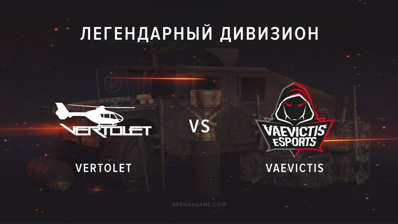 Vaevictis vs Vertolet @Dc Легендарный дивизион VIII сезон Арена4game