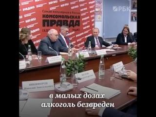 Путин об алкоголе.mp4