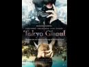 УЖАСТИКИ - Токийский гуль 2017 год