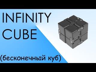 Инфинити куб | Бесконечный куб | Infinity cube - новая модная игрушка