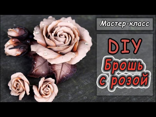 DIY ❤ Брошь с розой ❤ Мастер класс по лепке ❤ Украшения из полимерной глины Cernit ❤