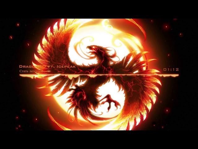 Dragon3D ft. Icepeak - Стать легендой