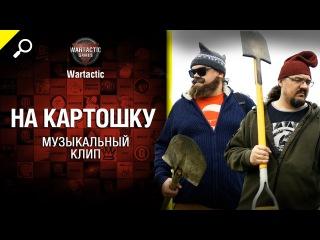 На картошку - музыкальный клип от Студия ГРЕК и Wartactic World of Tanks