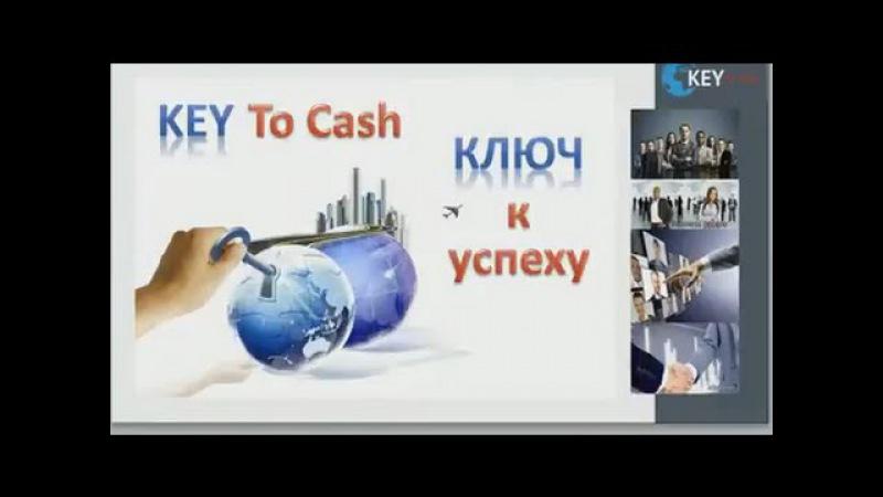Конференция KeyToCash - Новые обновления, Вопросы и Ответы.