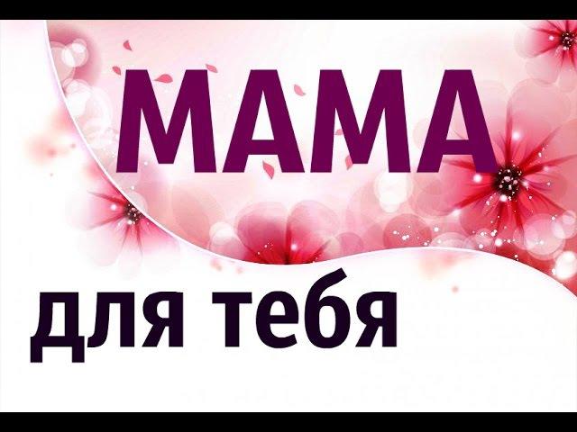 Мужу, открытка маме спасибо за все