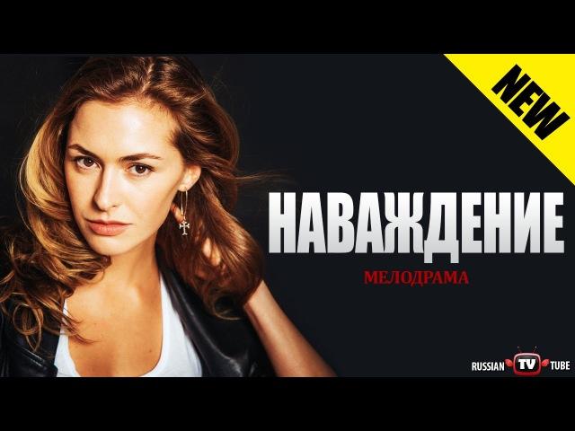 Наваждение (2016) Русская криминальная мелодрама / Фильмы и сериалы