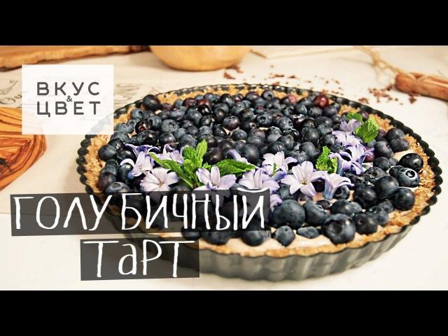 Голубичный тарт raw vegan рецепт от Вкус Цвет