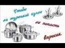 Кухонные принадлежности на турецком языке. Mutfak aksesuarları.
