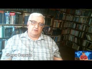 Марк Соркин: на встречу Путина и Трампа сделаны большие ставки
