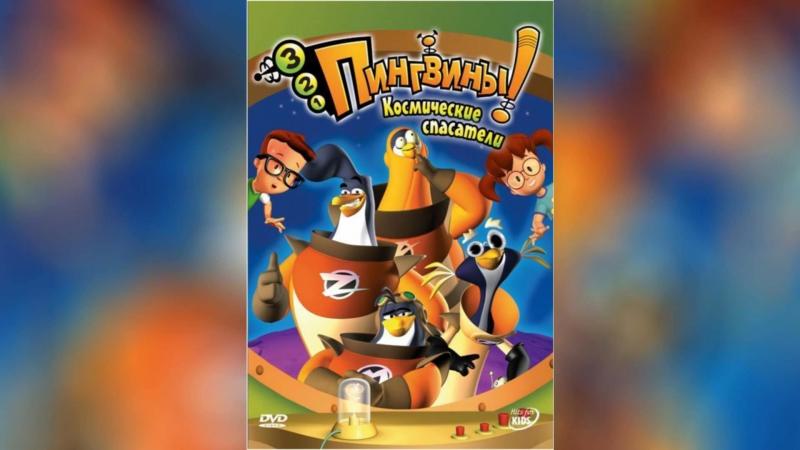 3-2-1 Пингвины! (2007