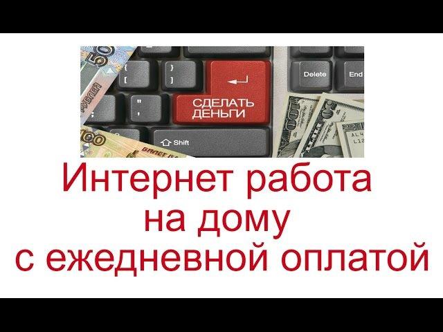 Работа в москве с ежедневной оплатой удаленная на дому удаленная работа вакансия инженера