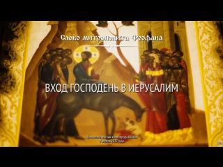 проповедь митрополита Феофана
