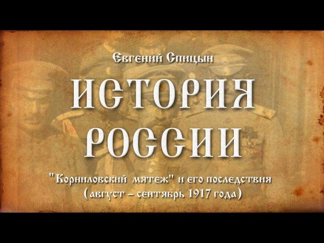 Евгений Спицын История России №71 Корниловский мятеж и его последствия