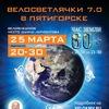 ВЕЛОСВЕТЛЯЧКИ 2017/ ПЯТИГОРСК 25 МАРТА