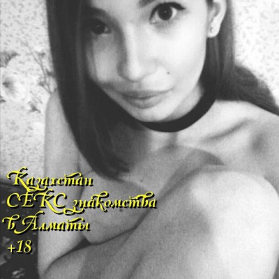 poisk-seks-partnershi-v-kazahstane