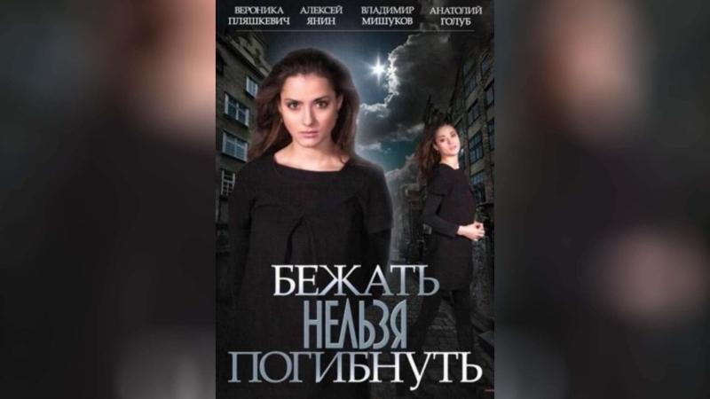 Бежать нельзя погибнуть (2015)  