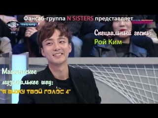 [fsg ns] i can see your voice 4 | я вижу твой голос 4. 6 эп. [рус. саб]