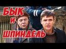 Бык и Шпиндель 4 4 серия 2014 детектив комедия Россия