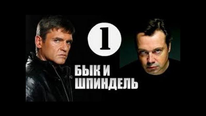 Бык и Шпиндель 1 4 серия 2014 детектив комедия Россия