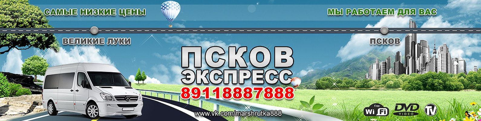 Великий новгород псков пассажирские перевозки продам спецтехнику в россии авито
