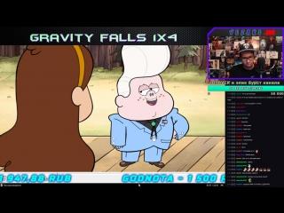 [Vezaks L] Гравити Фолс/Gravity Falls - 1 сезон 4 серия
