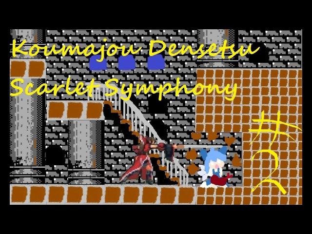 Let's Play Koumajou Densetsu Scarlet Symphony Глава 2 Радушный приём Топоры и копья Куклы