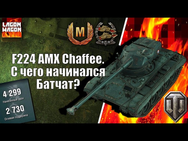 F224 AMX Chaffee Мини Батчат World Of Tanks Console WOT PS4 XBOX