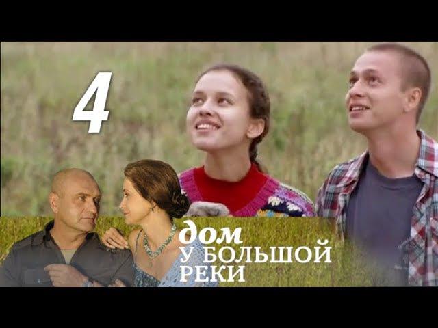 Дом у большой реки. 4 серия. Новый дом (2011). Мелодрама @ Русские сериалы
