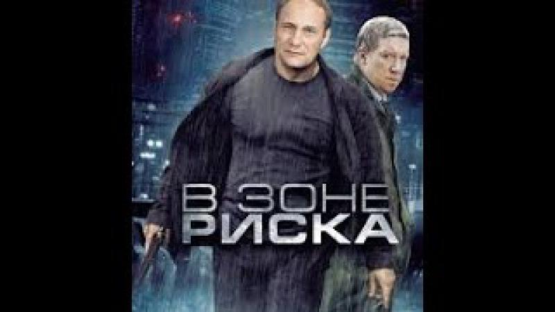 В зоне риска серии 4 5 6 Россия 2013 г