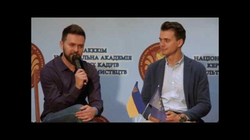 Зустріч з ведучими Євробачення 2017 в НАКККіМ