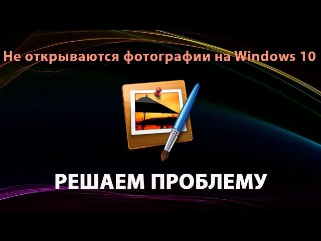 Не открываются фотографии на Windows 10 - Как вернуть стандартный просмотр фото с Windows 7
