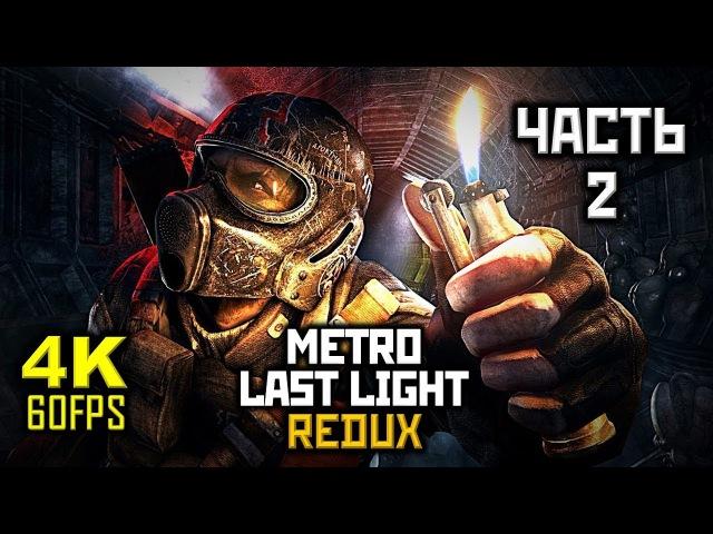 Metro Last Light REDUX, Прохождение Без Комментариев - Часть 2 Побег [PC   4K   60FPS]