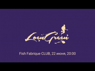 LOENGREEN - Концерт 22 июня в Фишке