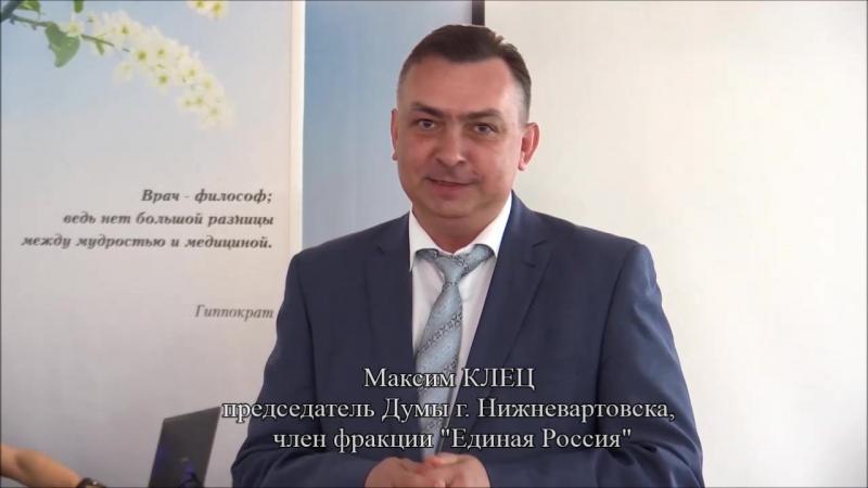 Максим Клец поздравил медиков Нижневартовска с профессиональным праздником