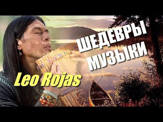 Великолепное исполнение! Лео Рохас -Одинокий пастух/ Leo Rojas El Pastor Solitario Der Einsamer