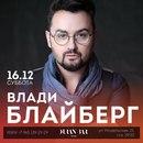 Персональный фотоальбом Влади Блайберга