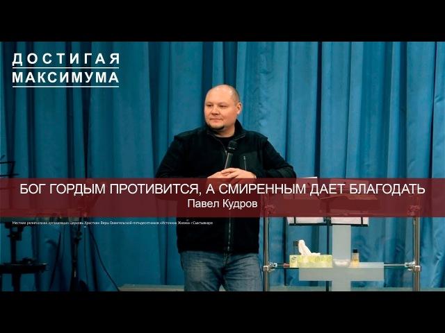 Бог гордым противится, а смиренным дает благодать | Павел Кудров