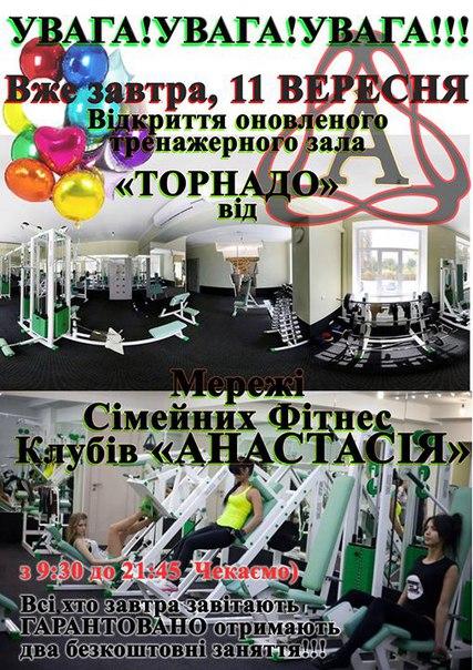 Фітнес-Клуб Анастасія, Ивано-Франковск, Украина