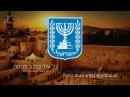 Гимн Израиля «הַתִּקְוָה»