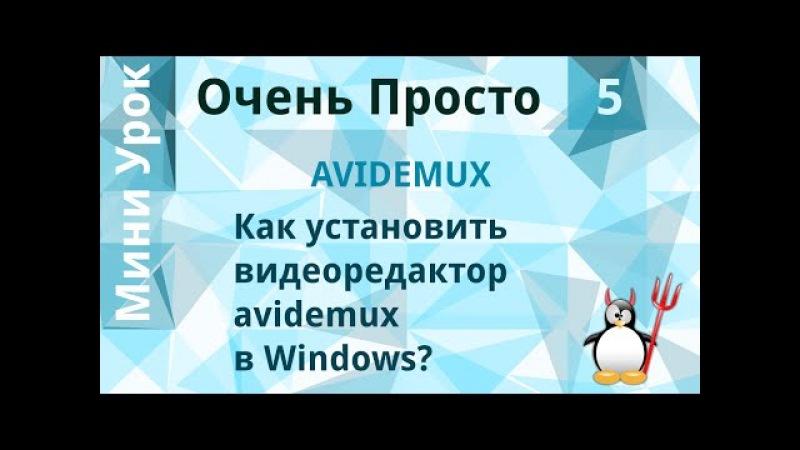 5 Очень Просто Как установить видеоредактор avidemux в Windows