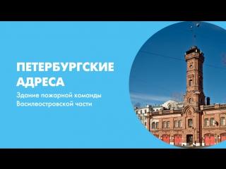 Петербургские адреса Здание пожарной команды Василеостровской части