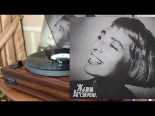 Жанна Агузарова - Русский Альбом 1991 (LP Sintez Records)