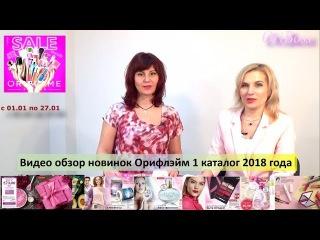Видео-обзор новинок каталога 01/2018 (одесситки)